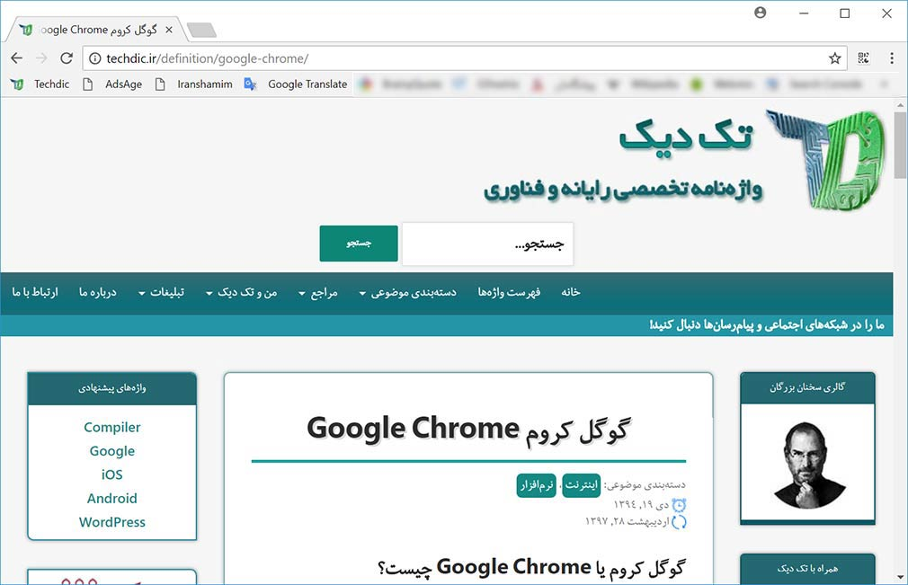 گوگل کروم Google Chrome