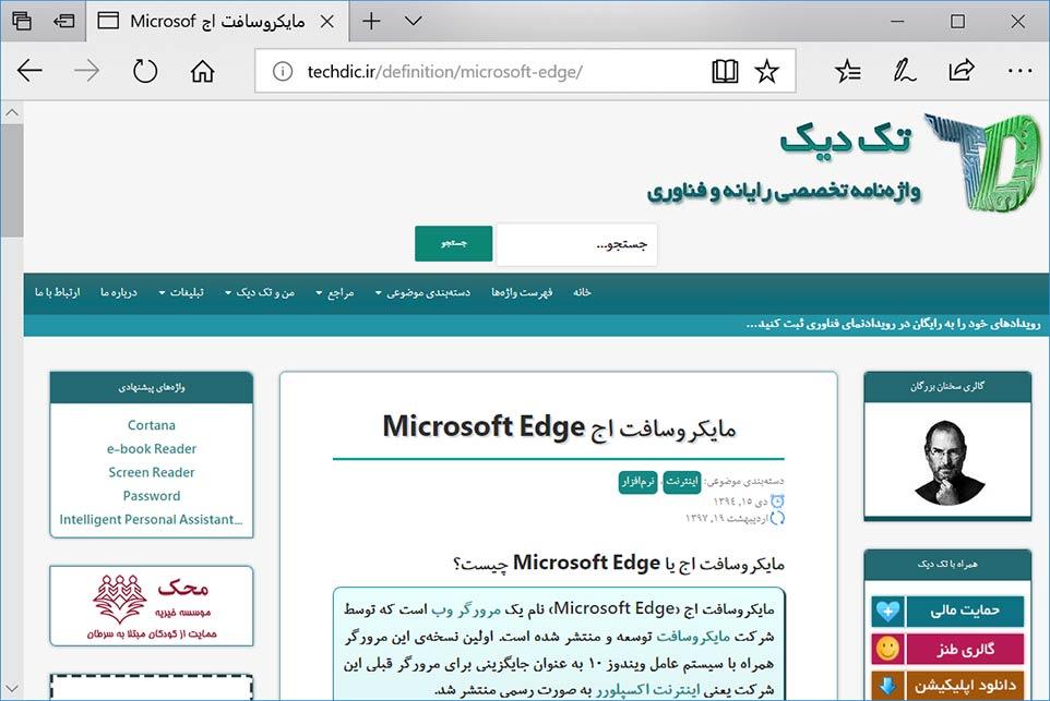 مرورگر مایکروسافت اج - Microsoft Edge