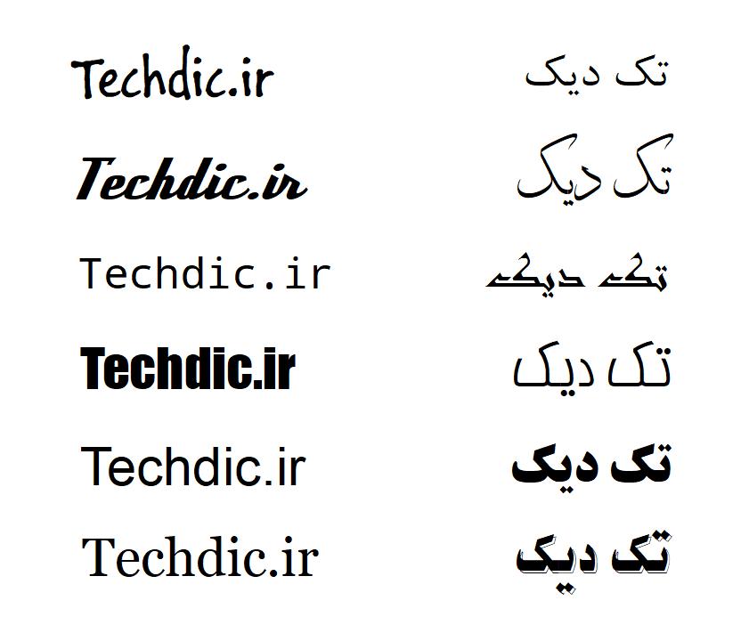 فونت رایانه ای Computer Font