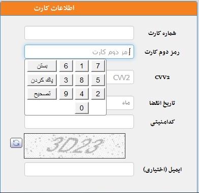 صفحه کلید مجازی virtual keyboard