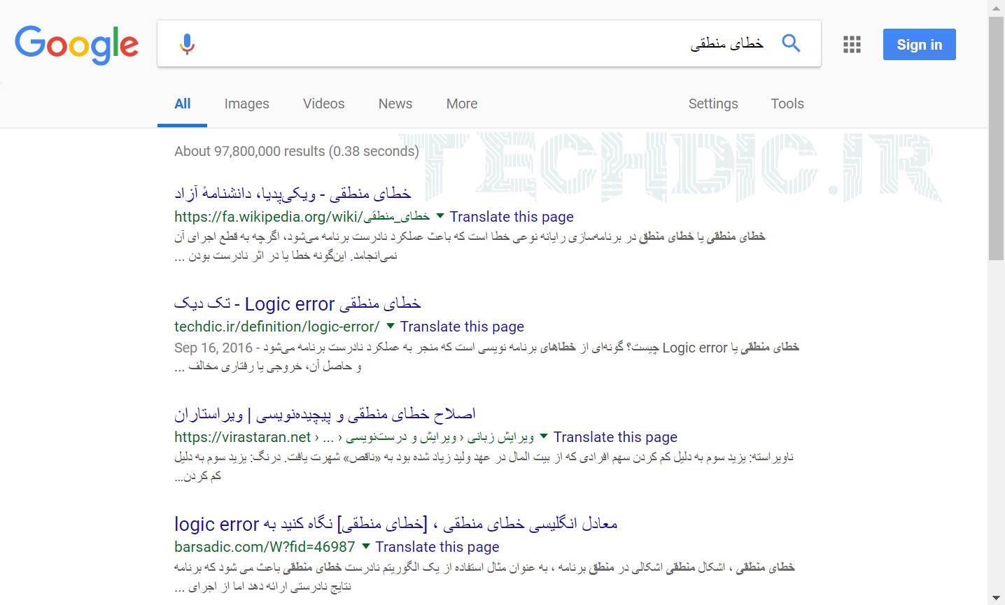 صفحه نتایج موتور جستجو Search Engine Results Page - SERP