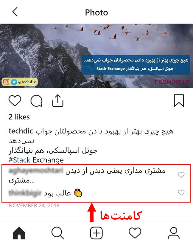 کامنت اینستاگرام Instagram Comment