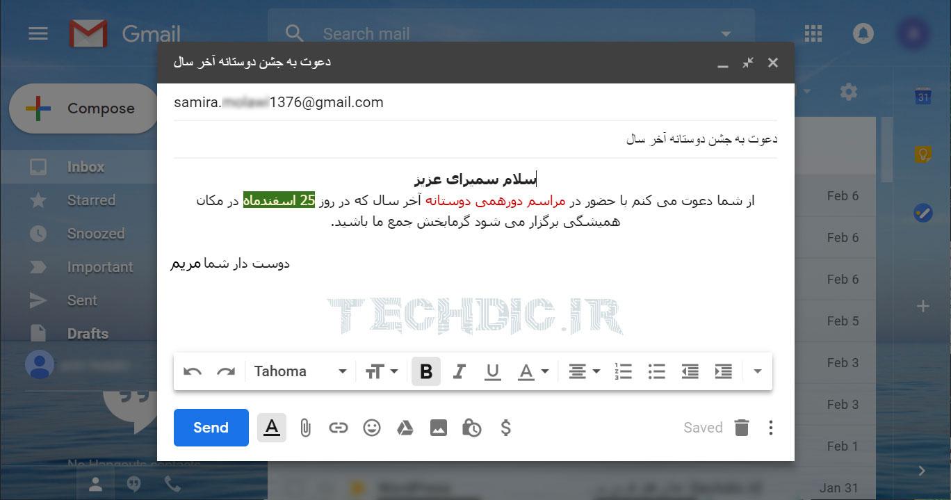 پیام ایمیل Email Message