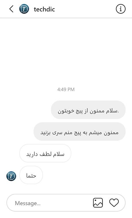 پیام خصوصی Private Message