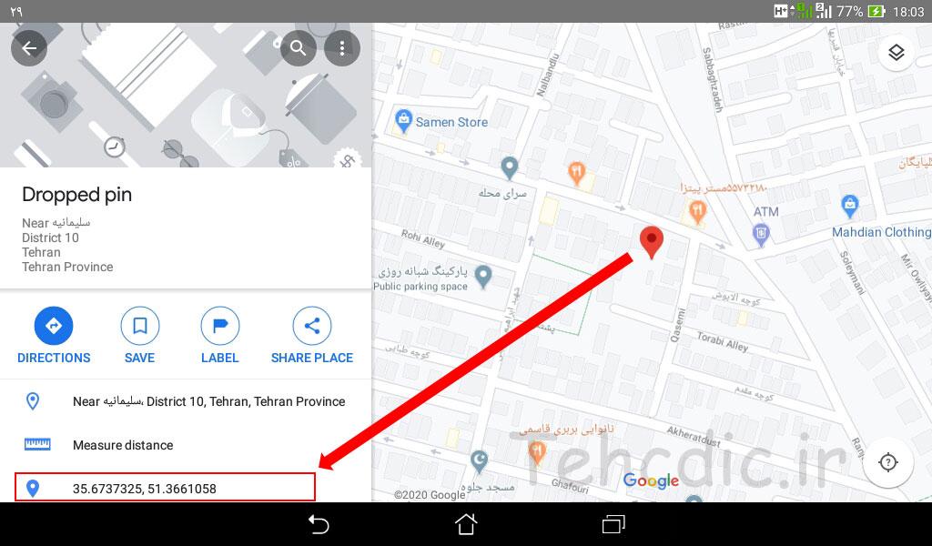 به دست آوردن مختصات محل در نقشه های گوگل Google Maps