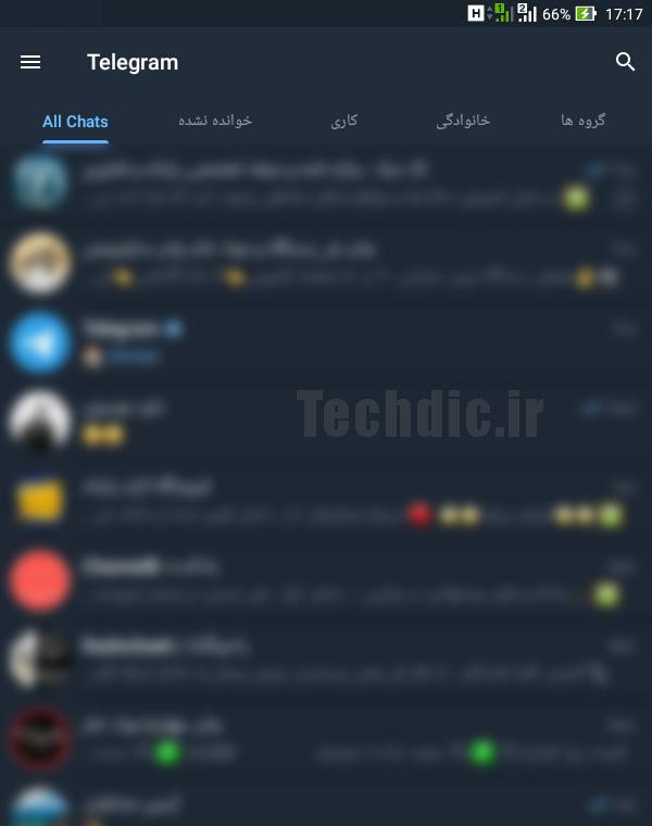 فولدر یا پوشه در تلگرام