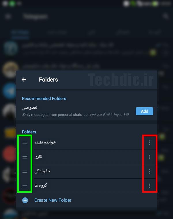 ویرایش و حذف فولدرها یا محتویات آن ها در تلگرام
