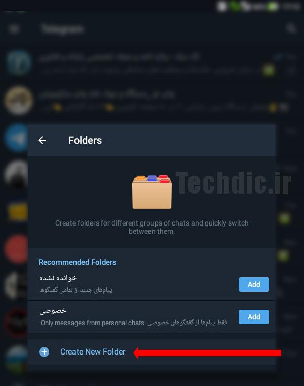ایجاد فولدر جدید در تلگرام