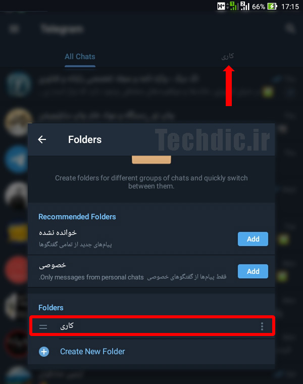 فولدر جدید اضافه شده در تلگرام