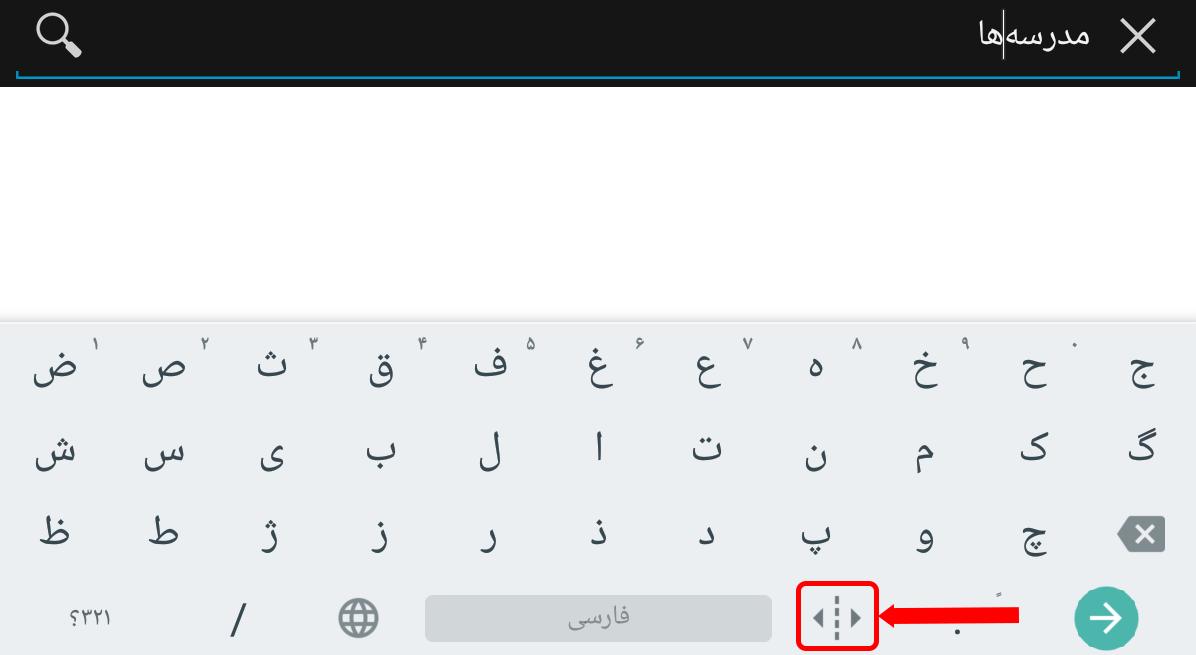 تایپ نیم فاصله در صفحه کلید گوگل اندروید