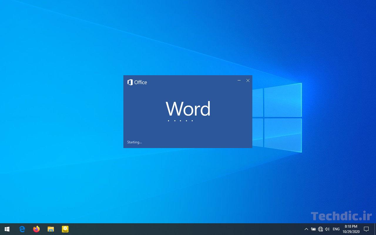 اسپلش اسکرین (Splash Screen) هنگام اجرای مایکروسافت ورد 2016