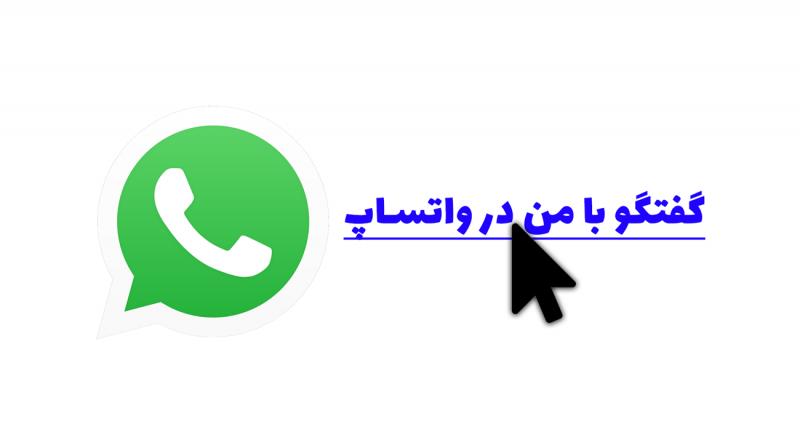 ایجاد لینک برای گفتگو با کاربران واتساپ