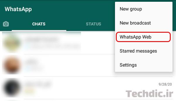 انتخاب گزینه WhatsApp Web در اپلیکیشن واتساپ یک گوشی هوشمند