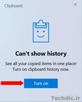 فعال کردن تاریخچه کلیپ بورد (Clipboard history) در ویندوز 10