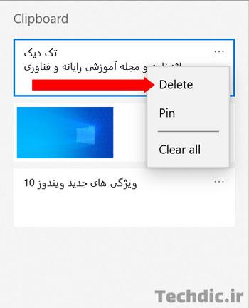 حذف آیتم های تاریخچه کلیپ بورد (Clipboard history) در ویندوز 10