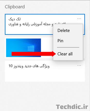 حذف تمام آیتم های تاریخچه کلیپ بورد (Clipboard history) در ویندوز 10
