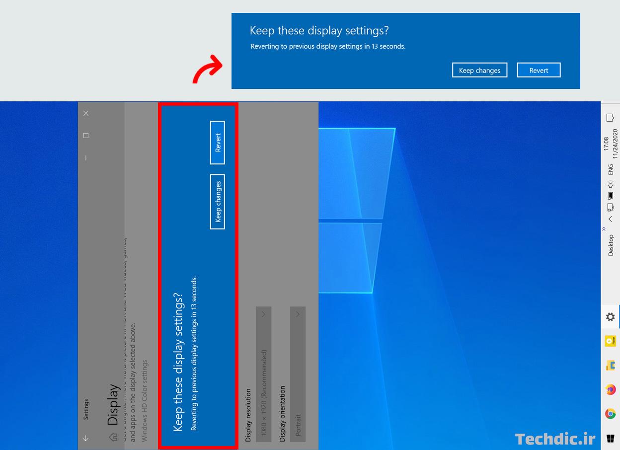 چرخش صفحه و جهت نمایش محتویات صفحه نمایش در ویندوز - تأیید چرخش