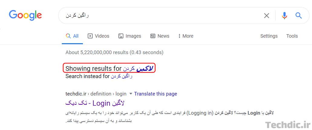 نتیجه بررسی املایی حین جستجوی یک واژه با املای نادرست در موتور جستجو گوگل