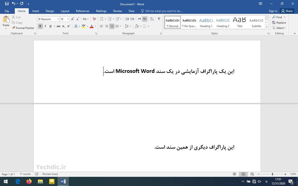 اسپلیت اسکرین Split screen یا تقسیم صفحه در نرم افزار مایکروسافت ورد
