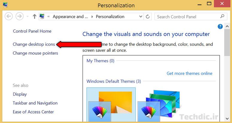 گزینه Change desktop icons برای حذف یا نمایش آیکن های خاص در دسکتاپ