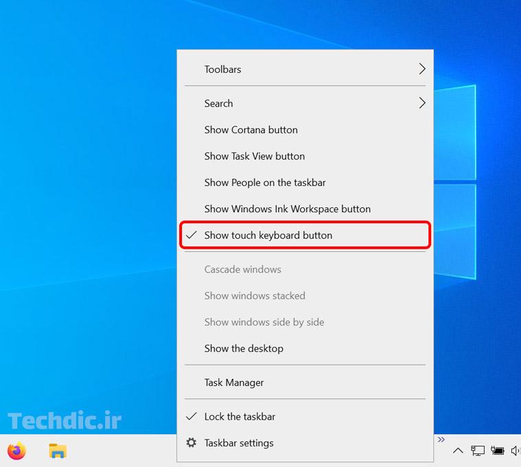 نمایش Touch Keyboard در ویندوز 10