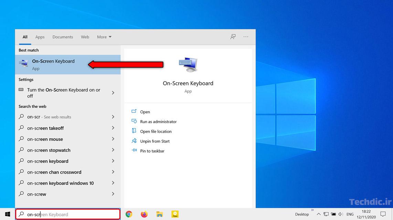 جستجوی اپ On-Screen Keyboard در ویندوز 10
