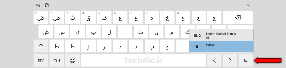 تغییر زبان در صفحه کلید لمسی Touch Keyboard ویندوز 10