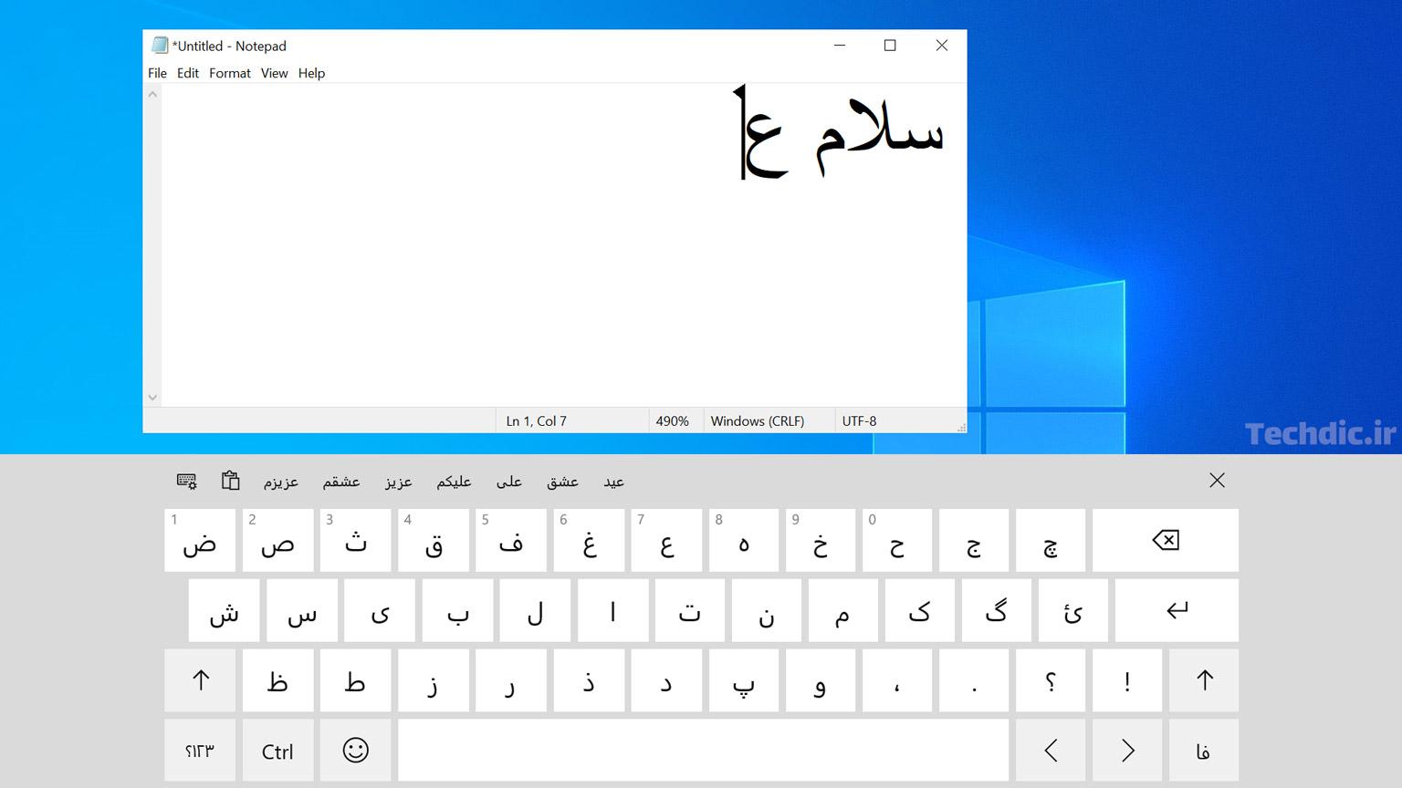 نمایی از کیبورد مجازی Touch Keyboard در ویندوز 10