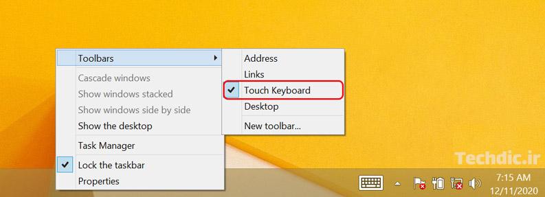 فعال سازی صفحه کلید Touch Keyboard در ویندوز 8 و ویندوز 8.1