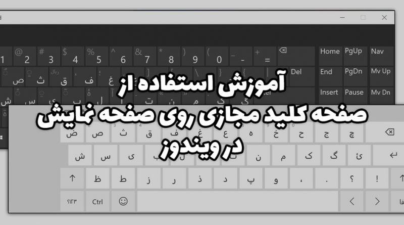 آموزش نمایش و استفاده از صفحه کلید مجازی روی صفحه نمایش در ویندوز