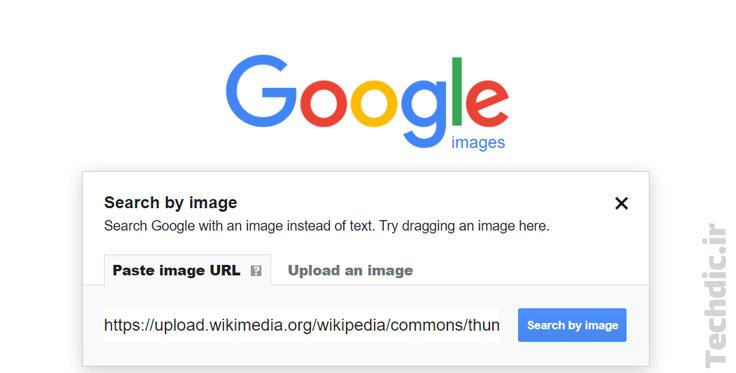 جستجو براساس تصویر با نشانی وب تصویر موردنظر در گوگل