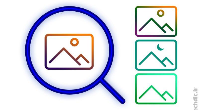 جستجو براساس تصویر یا جستجوی معکوس تصاویر در گوگل