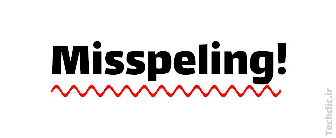 غلط یاب املایی - بررسی املایی Spell check