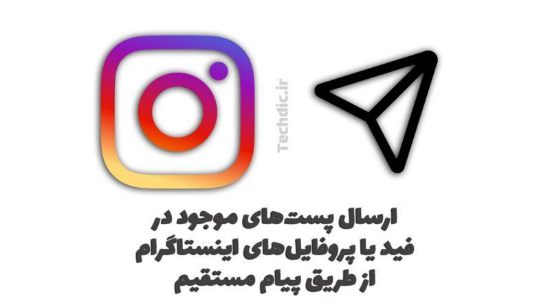 نحوه ارسال پست های موجود در فید یا پروفایل های اینستاگرام از طریق پیام مستقیم یا دایرکت