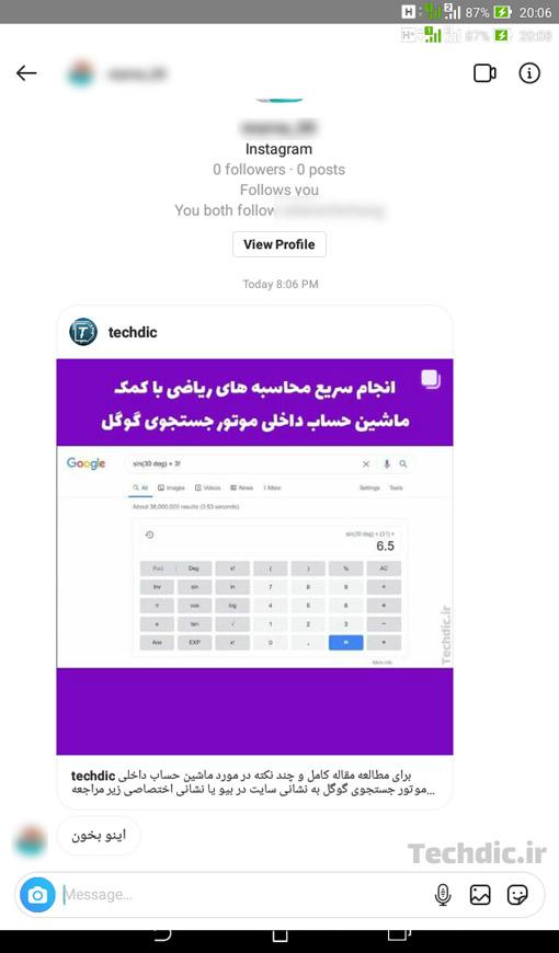 نحوه ارسال پست های موجود در فید یا پروفایل های اینستاگرام از طریق پیام مستقیم