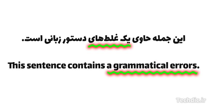 بررسی دستور زبان - بررسی گرامر - گرامر چک Grammar check