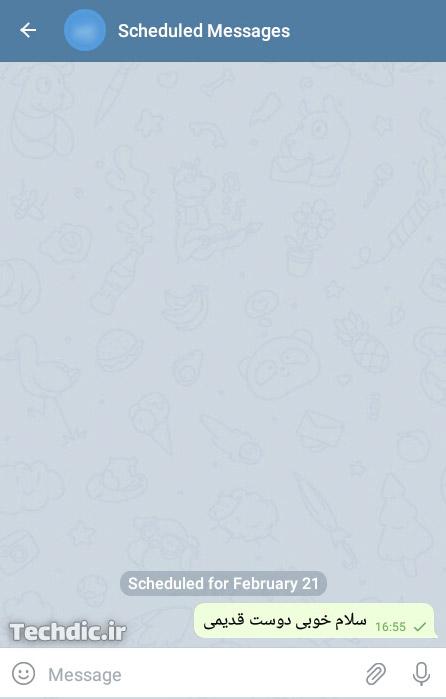 زمان بندی ارسال پیام ها در تلگرام - بخش پیام های زمان بندی شده (Scheduled Messages)