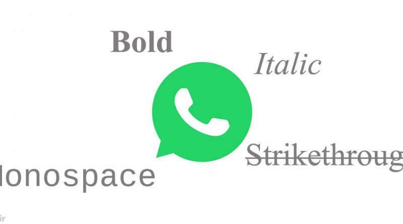فرمت پیام ها به صورت ضخیم (Bold)، مورب (Italic)، خط دار (Strikethrough) و تک فاصله (Monospace) در واتساپ
