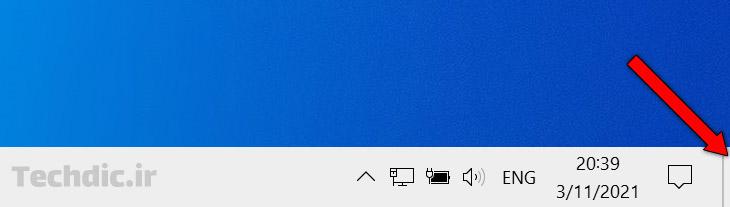 محل قرارگیری دکمه Show desktop در تسکبار ویندوز