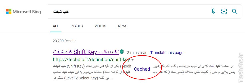 لینک Cached در نتایج جستجوی بینگ برای نمایش نسخه کش شده یا ذخیره شده صفحه وب
