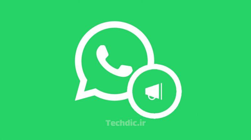 آشنایی با لیست انتشار یا فهرست انتشار (Broadcast list) در واتساپ و نحوه استفاده از آن