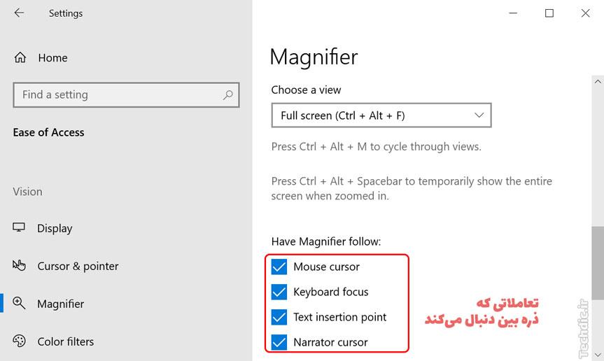 آشنایی با ابزار ذره بین (یا Magnifier) در ویندوز برای بزرگنمایی محتوای صفحه - تنظیمات Magnifier