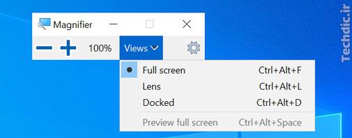 آشنایی با ابزار ذره بین (یا Magnifier) در ویندوز برای بزرگنمایی محتوای صفحه - بخش Views و حالت های بزرگنمایی