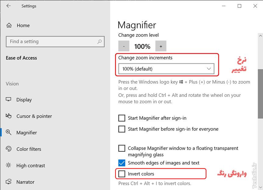 آشنایی با ابزار ذره بین (یا Magnifier) در ویندوز برای بزرگنمایی محتوای صفحه - تنظیمات Magnifier و نرخ تغییر زوم