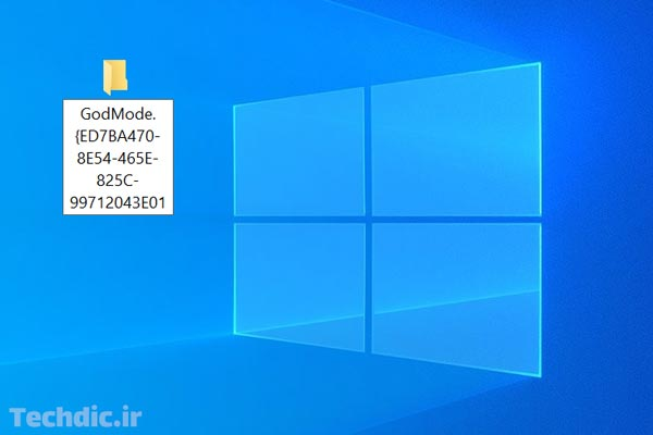 دسترسی یکجا به ابزارهای کنترلی ویندوز با فعالسازی God Mode