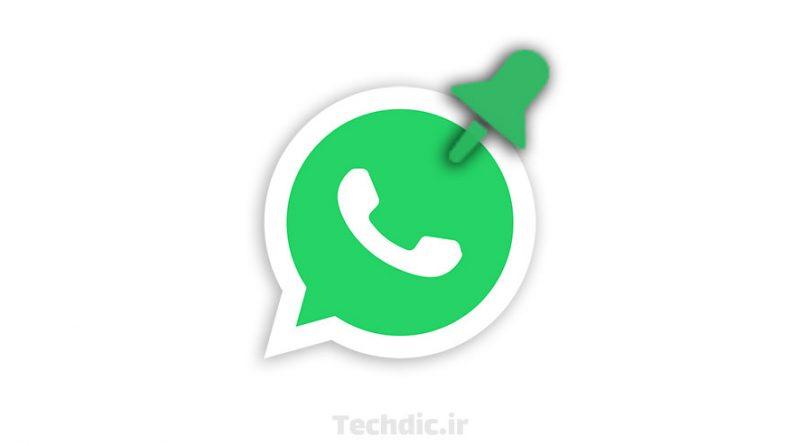 آموزش سنجاق (یا پین) کردن گفتگوهای مهم در واتساپ