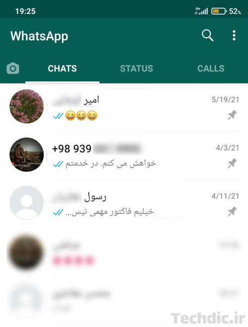 نمایی از سه گفتگو یا چت پین شده در ابتدای فهرست گفتگوهای واتساپ
