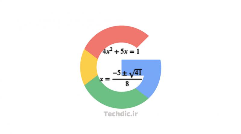 حل معادلات یا معادله های ریاضی با کمک موتور جستجوی گوگل