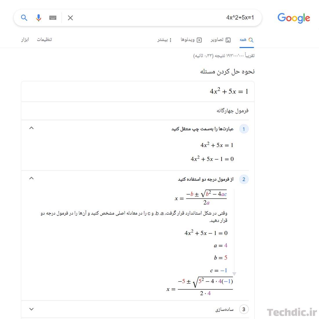 حل معادلات یا معادله های ریاضی با کمک سرویس جستجوی گوگل
