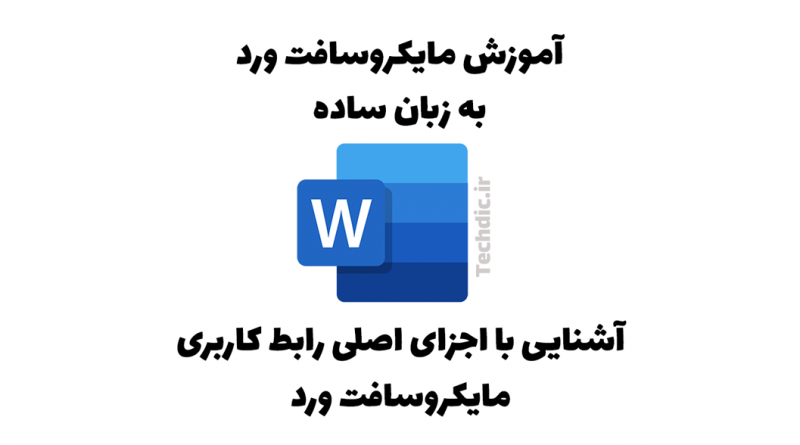 آشنایی با اجزای اصلی رابط کاربری مایکروسافت ورد - نوار عنوان، ریبون، نوار وضعیت، نوار اسکرول و خط کش ها
